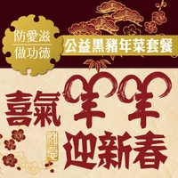 [紅商店] 2015公益黑豬年菜套餐
