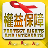 退輔會體系之榮民總醫院(分院)附設一般護理之家愛滋感染者照護