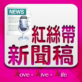 [新聞稿]愛滋防治有三寶 變裝皇后來教導 炎炎夏日免煩惱!