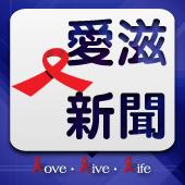 愛滋感染者器捐禁令 未來將解除