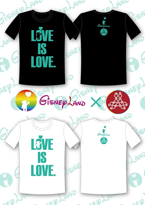 「Love is Love」T-shirt(零碼特價)